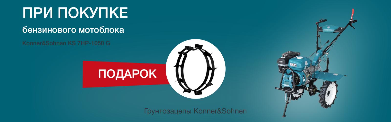 Подарок к бензинового мотоблока Konner&Sohnen KS 7HP-1050 G